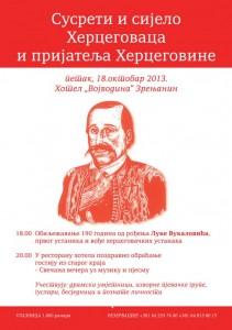 Сијело Херцеговаца у Зрењанину