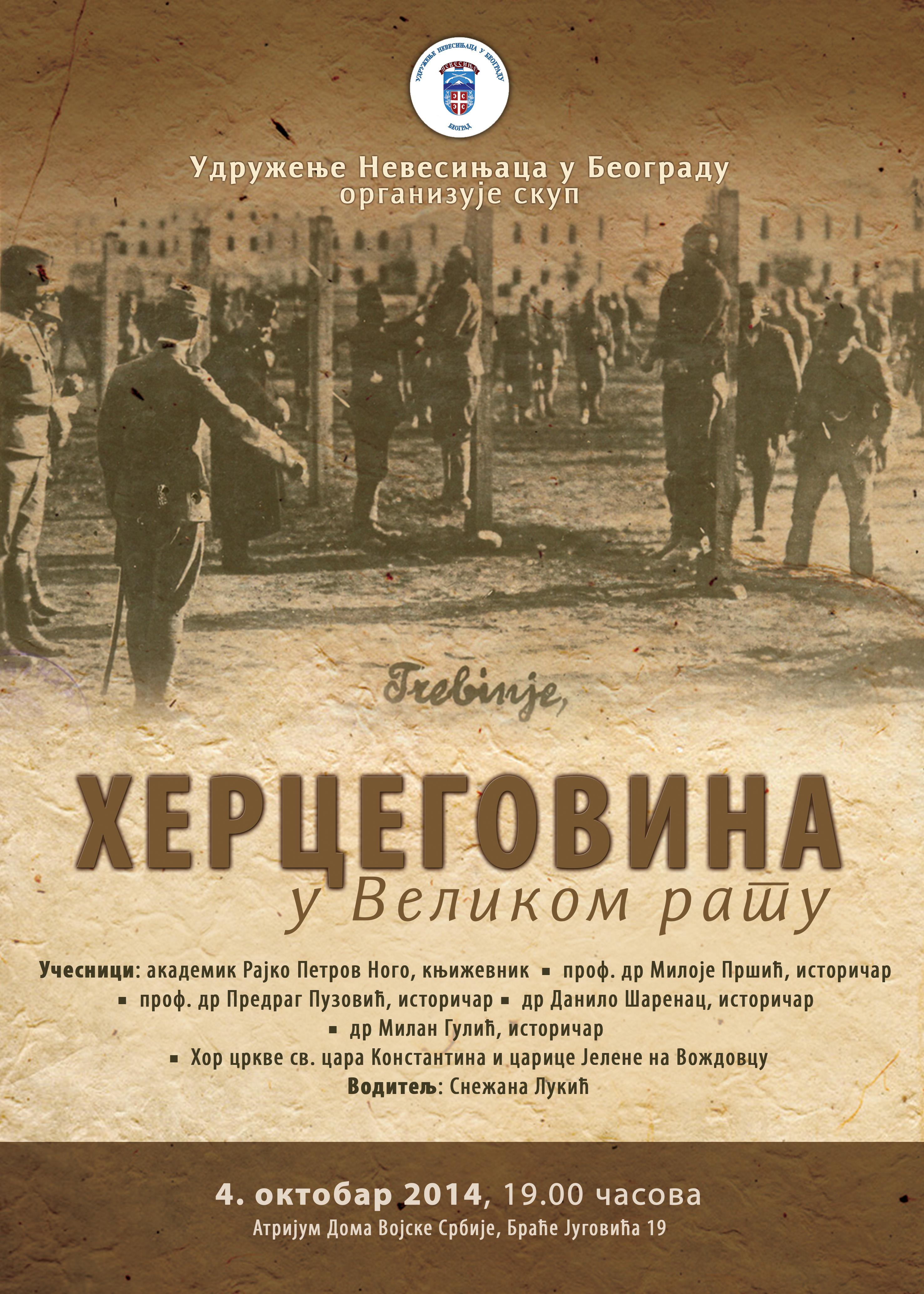 Hercegovina u Velikom ratu