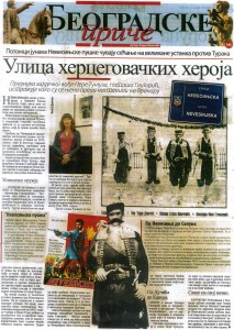 nevesinjska_ulica_novosti